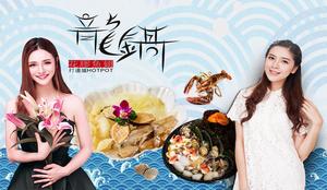 海鲜盛宴,主播带你探秘特色港式火锅
