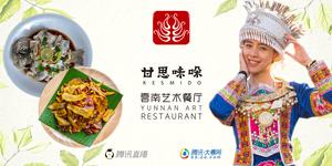 民族的才是地道的 主播带你来一场与滇菜的美味之旅